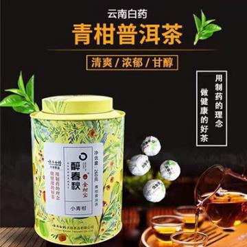 【醉春秋】青柑普洱茶(进店消费)