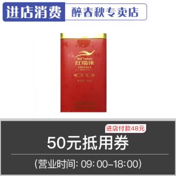 【醉春秋】红瑞徕中国凤庆缜红茶(进店消费)