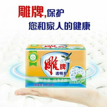 雕牌洗衣皂透明皂柠檬味优惠组合家庭装批发去渍内衣肥皂正品包邮