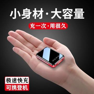 正品大容量快充充电宝迷你版苹果华为vivo手机通用10000毫安