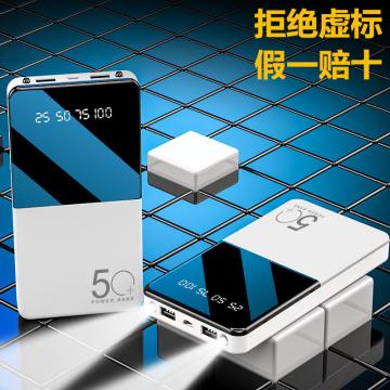 正品20000毫安充电宝大容量快充移动电源20000毫安所有手机通用型