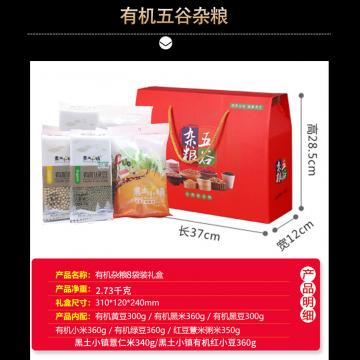 有机杂粮礼盒8袋装 2730克
