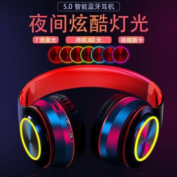 发光蓝牙耳机头戴式重低音OPPO华为vivo手机无线运动游戏耳麦通用