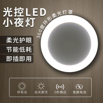 小夜灯插电感应灯光控卧室LED灯具床头小夜灯儿童睡觉壁灯节能灯