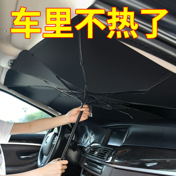 汽车遮阳伞小车防晒隔热布车内遮阳挡前档风玻璃遮阳帘车用遮阳板