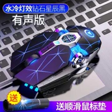 机械游戏鼠标 有线电脑电竞台式笔记本通用
