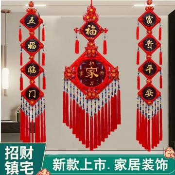 新款民族风中国结挂件客厅高档镇宅春节电视背景墙装饰品桃木套装