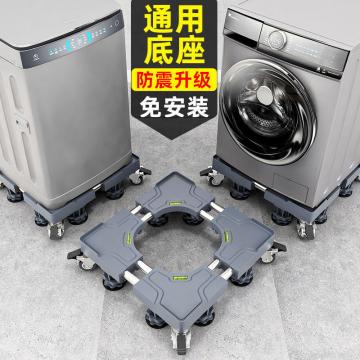 洗衣机底座通用置物架海尔滚筒全自动托架冰箱移动万向轮加高支架