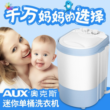 J-奥克斯/AUX 洗脱一体单筒单桶家用大容量半全自动小型迷你洗衣机XPB30-1208