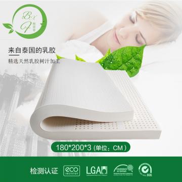S-包邮 柏馨菲 泰国进口天然乳胶床垫褥子 榻榻米床垫床褥 平面款180*200*3cm