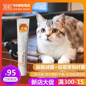 奥姆龙猫用益生菌软膏