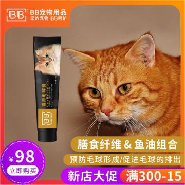 奥姆龙猫用毛球膏