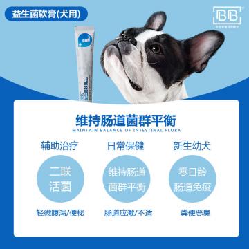奥姆龙犬用益生菌软膏